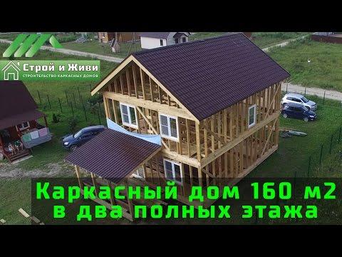 ДКД 006. Каркасный дом 160 кв/м. Полноценные 2 этажа. Строй и Живи.