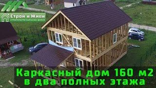 Каркасный дом 160 кв/м. Полноценные 2 этажа.