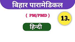 Paramedical 2020 question   Bihar Paramedical hindi question 2020   Bihar paramedical question 2020