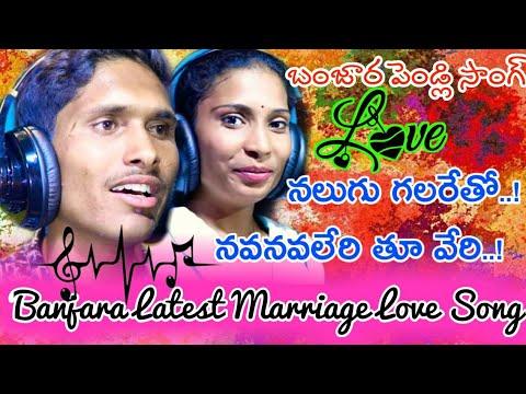 Banjara Latest New Love Songs   Nalugu Thona Galaretho Nava Nalaveri   Nithin Audios And Videos  