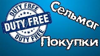 18+/DUTY FREE, сельмаг. Обзор покупок.(, 2017-05-24T02:34:34.000Z)