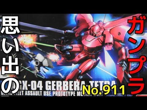 911 1/144 AGX-04 ガーべラ・テトラ   『HG UNIVERSAL CENTURY』