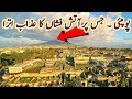 How the old City of Pompeii was ruined   Urdu Documentary   Factical