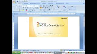 Первое знакомство Microsoft Word 2007