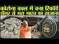 विदेशी मुद्रा भंडार में भारत निकला आगे! । BizTak । Rohit Kaushik