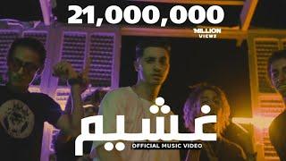 كليب غشيم - عنبه /  Clip Ghashem - 3enba [Official Video] 2020