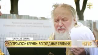 Воссоздание Костромского Кремля