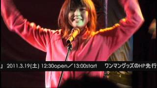 Negiccoワンマンライブ「STAR☆JUMP☆STADIUM」 2011.3.19(土) 12:30open...