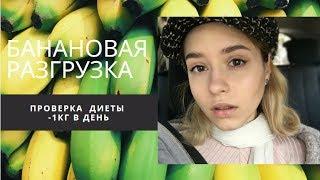Банановая диета -1кг в день проверка