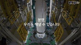 한국형발사체 시험발사체 인증모델