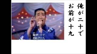 S42年発売の村田英雄の歌ですが、10年以上経ってその後のカラオケブーム...