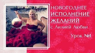 Новогоднее исполнение желаний медитация с Лилией Любви // Урок №1