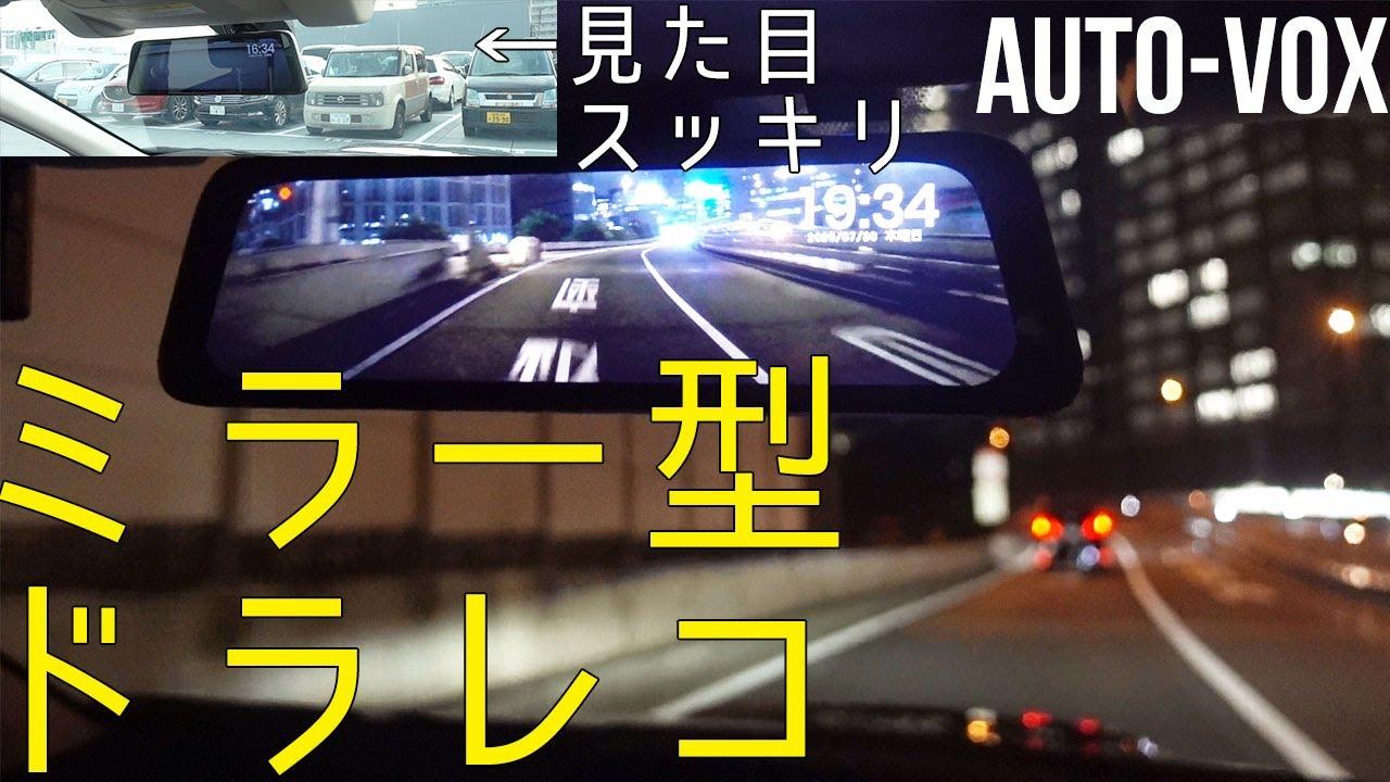 【ドラレコ取付】見た目スッキリミラー型ドライブレコーダーがむちゃ便利【LEVORGプチカスタム⑦】