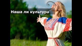 Российская и русская культура  В чём разница? I Тебе решать