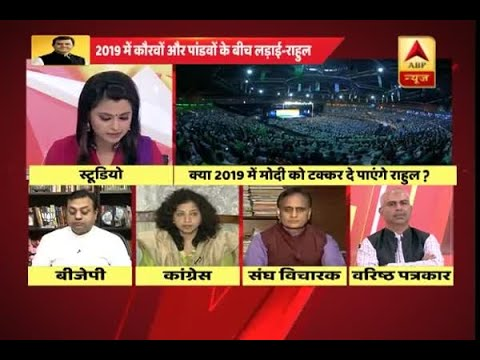 Download Youtube: Will Rahul Gandhi give tough competition to Modi in 2019 General Elections?