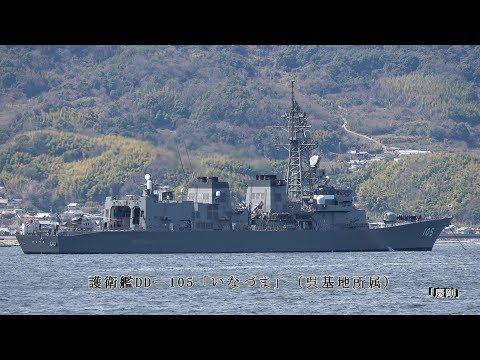 2019海上自衛隊・江田島術科学校(幹部候補生)「近海練習航海」 ①