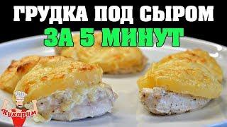 КУРИНАЯ ГРУДКА ПОД СЫРОМ ЗА 5 МИНУТ