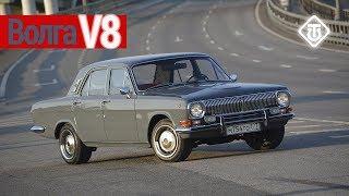 Волга V8. Muscle car на базе советской классики