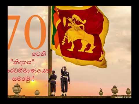 hela jathika abimane   70th national day 2018