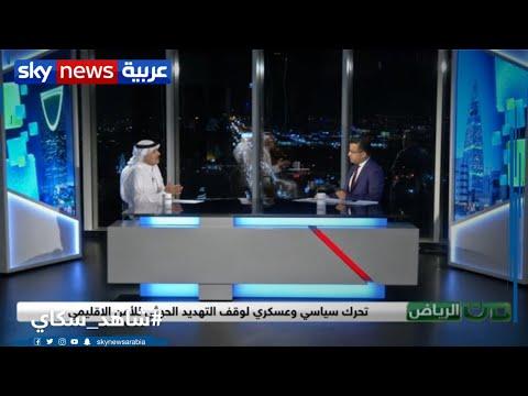 من الرياض | تحرك سياسي وعسكري لوقف التهديد الحوثي للأمن الإقليمي  - نشر قبل 2 ساعة