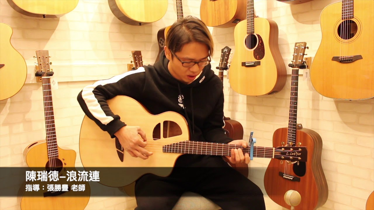 浪流連 by 學員 陳瑞徳 陸比音樂 新竹木吉他專門店 - YouTube