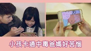 《媽媽秀小劇場 23 小孩卡通中毒 爸媽好苦惱》