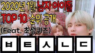 2020년 1월 남자 아이돌 순위 ! Feat. 초성게임 ! 보이그룹 랭킹 공개 (남자 아이돌 브랜드) K-…