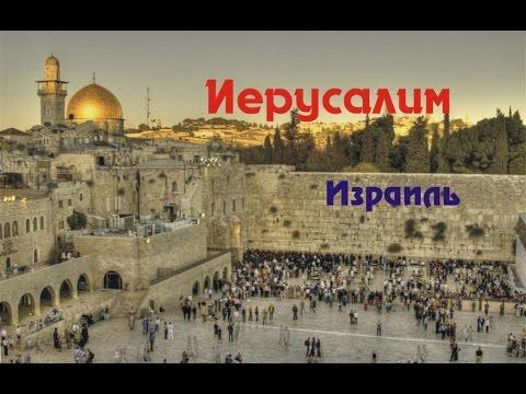 Иерусалим - город, столица Израиляиз YouTube · Длительность: 2 мин42 с