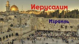 Иерусалим - город, столица Израиля(Иерусалим — древний город на Ближнем Востоке. Столица Государства Израиль с 1949 года; с 1967 года Израиль..., 2014-11-08T09:11:16.000Z)