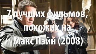 7 лучших фильмов, похожих на Макс Пэйн (2008)