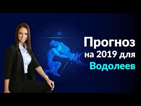 Водолей | Прогноз на 2019 Джйотиш
