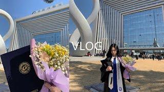 vlog. 가천대학교 졸업식 브이로그 | 졸업식 그리고…
