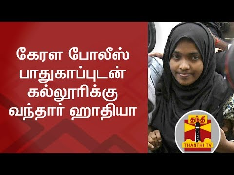 Hadiya Reached Salem Homeopathy College With Kerala Police Protection | Thanthi TV