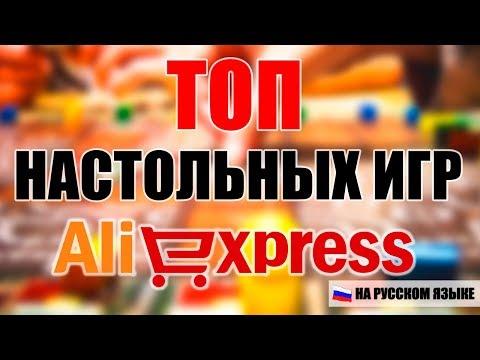 🎲 ТОП 10 🎲 настольных игр с АлиЭкспресс | Подарок для ребенка