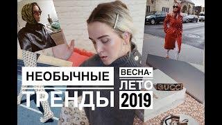 НЕОБЫЧНЫЕ ТРЕНДЫ весна-лето 2019/ Что купить?!/Что носить?/