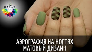 Аэрография на ногтях Матовый дизайн
