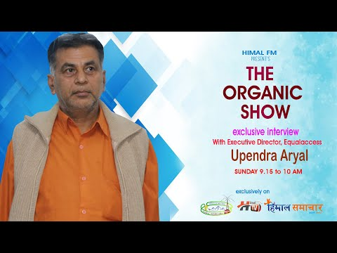 The Organic Show || With  Upendra Aryal || Executive Director of Equalaccess ||  Himal Tv