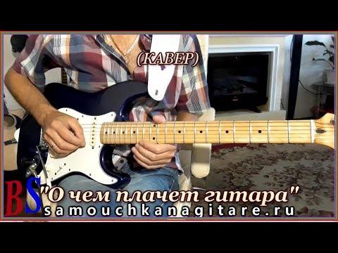 О чем плачет гитара - Соло на гитаре (кавер)