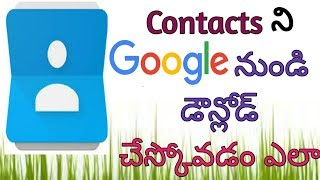 How to import/export contacts number from Google on android in Telugu
