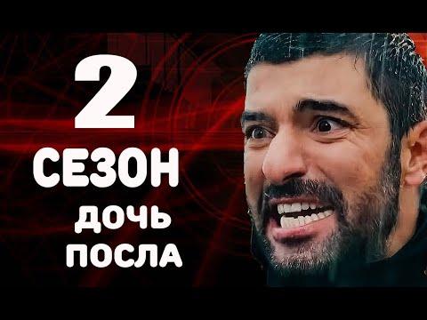 ДОЧЬ ПОСЛА 2 СЕЗОН (На русском языке) Анонс и дата выхода