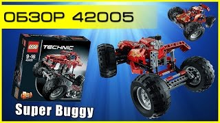 Обзор - LEGO Technic 42005 Super Buggy (Супер багги) B-Model