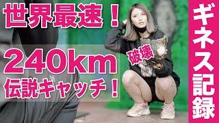 皆さん!お待たせしました! 今回はついにめいちゅん(妹俊)がやって来ました! 北九州市・三萩野にある世界最速240kmの バッティングマシーンに挑戦して来ました!