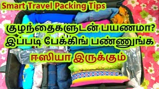Smart Travel Packing tips for travelling with Kids - No special travel organizers