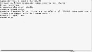 [PHP Devel Studio] Mp3 Player
