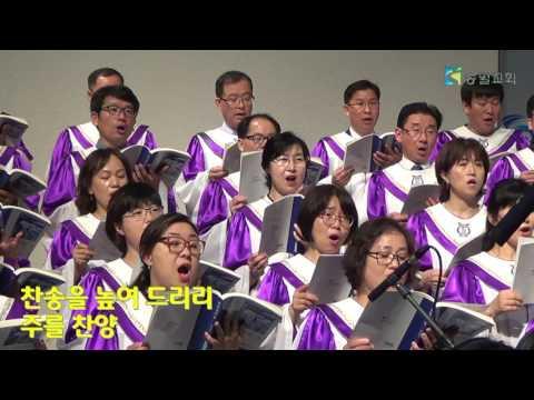 높으신 주님을 찬양 - 송월교회 메시아성가대