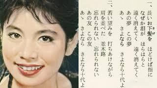 昭和三十九年発売。 作詞:横井弘 作曲:桜田誠一。