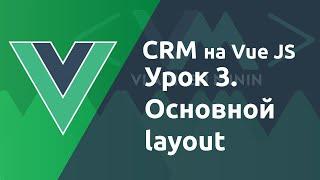 Урок 3. CRM на VueJS. Основной layout