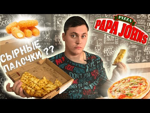Доставка из Папа Джонс / Самая вкусная пицца ?!