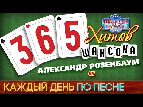 Розенбаум казино текст google игровые казино автоматы