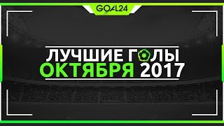 Video Лучшие голы октября - GOAL24 download MP3, 3GP, MP4, WEBM, AVI, FLV Januari 2018
